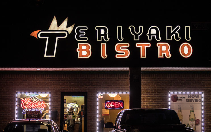 Teriyaki Bistro in LaGrange GA